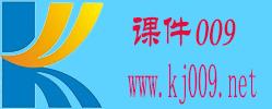 课件009教育资源网